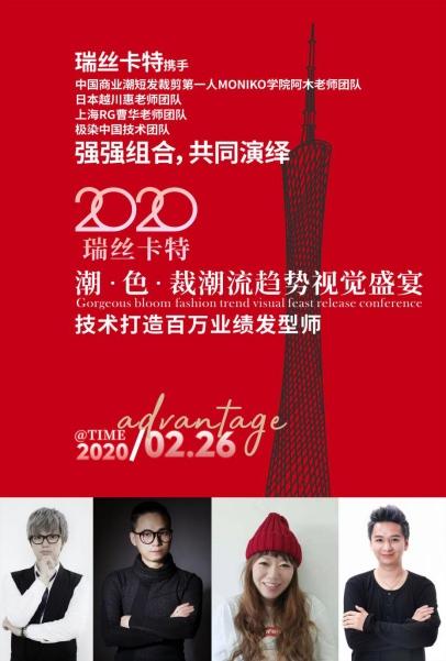 """2020.2.26—广州""""潮·色·裁""""技术盛宴"""