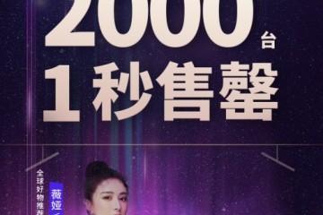 薇娅推荐!TCL 全场景AI电视2000台1秒售罄