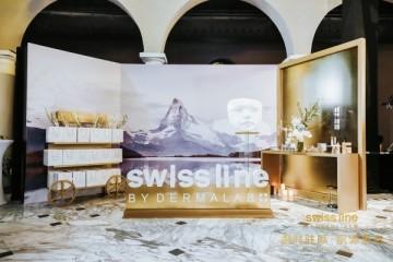 Swissline官方中文名暨肌密项目发布
