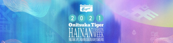 浪潮新生 Onitsuka Tiger鬼塚虎2021海南国际时装周璀璨绽放
