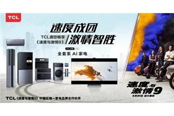 """TCL联手《速度与激情9》""""智""""燥一夏!"""