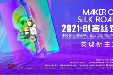"""""""创客丝路创新设界""""中国纺织服装中小企创新创业大赛"""