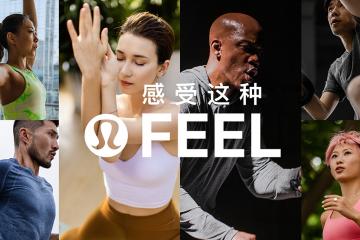 感受这种FEEL lululemon启动大型整合营销战役,鼓励人们拥抱改变,感受美好