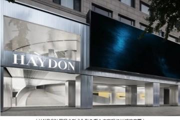HAYDON黑洞全新2.0形象概念店亮相杭州 探索美的万有引力