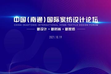 中国(南通)国际家纺设计论坛成功举办!